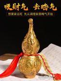 銅葫蘆風水擺件五帝錢真品招財開光純銅開口銅錢掛件鎮宅辟邪八卦  凱斯盾數位3c