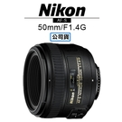 3C LiFe NIKON 尼康 AF-S NIKKOR 50mm F1.4G 鏡頭 國祥公司貨