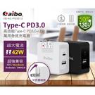 【妃凡】 Type-C PD3.0+USB 42W萬用高效能急速充電器 (CB-AC-PD3012) 插頭 (A