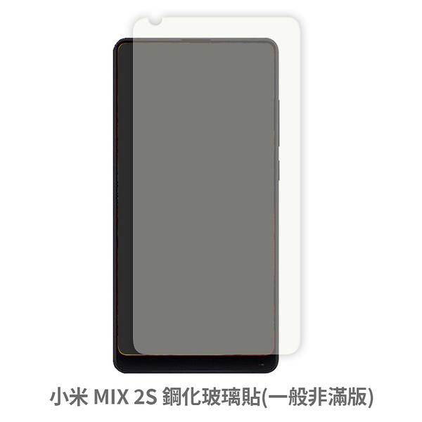 小米 MIX 2S 鋼化玻璃貼(一般非滿版) 保護貼 玻璃貼 抗防爆 鋼化玻璃膜 螢幕保護貼