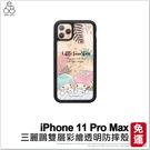 iPhone 11 Pro Max KITTY 雙層彩繪 防摔殼 可愛 雙子星 透明 保護套 保護殼 手機殼