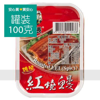 【老船長】辣味紅燒鰻100g/罐,無添加防腐劑