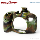 EGE 一番購】easyCover 金鐘套 for CANON 800D【迷彩】專用矽膠保護套 防塵套【公司貨】