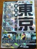 (二手書)東京食玩買終極天書08~09