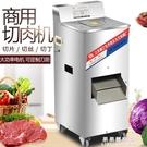 切片機 家用商用立式不銹鋼單切機電動切肉機切片機切絲機銅芯電機可定制 果果輕時尚NMS