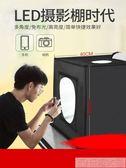 LED40CM小型攝影棚迷你拍攝燈套裝折疊產品拍照補光柔光箱白底圖道具LX 玩趣3C