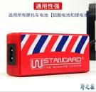 W鋰電池電瓶充電器摩托車電瓶12V通用充電器摩托車電池充電器 FX5383 【野之旅】
