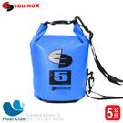 【零碼出清】EQUINOX 素色防水包 全天候功能防水包 5公升 5L (恕不退換貨)