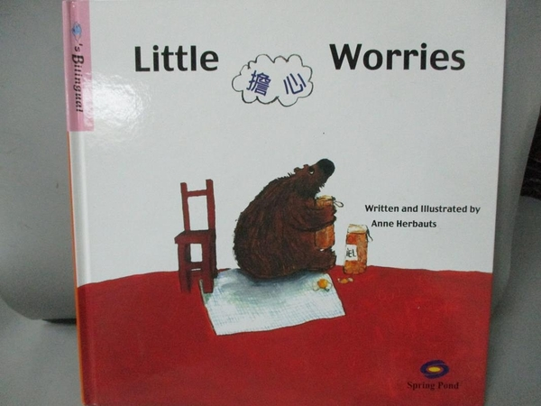 【書寶二手書T1/少年童書_YIN】Little Worries擔心_安‧艾柏
