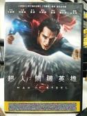 挖寶二手片-D62-正版DVD-電影【超人:鋼鐵英雄】-亨利卡維爾 艾美亞當斯 羅素克洛(直購價)
