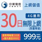 【預付卡/儲值卡】中華電信行動預付卡-4...