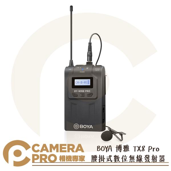 ◎相機專家◎ BOYA 博雅 TX8 Pro 腰掛式數位無線發射器 無線麥克風 領夾式 48通道 UHF 收音 公司貨