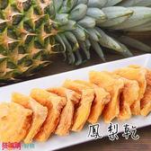 【搭嘴購】台灣一番 全素鳳梨乾 150g_低溫烘乾