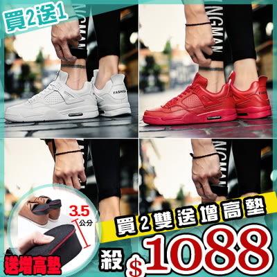 任選2+1雙1088休閒鞋純色素面拼貼透氣舒適運動休閒鞋【08B-S0145】
