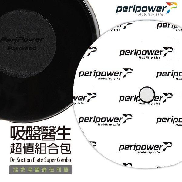 PeriPower 吸盤醫生(超值組合包)