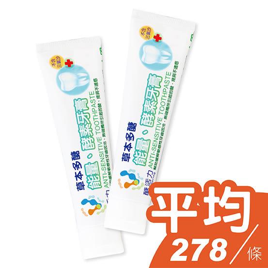 【醣活力正貨】酵素牙膏150gx2條 天然酵素 牙醫推薦 牙周病 孕婦及兒童適用 台灣製造