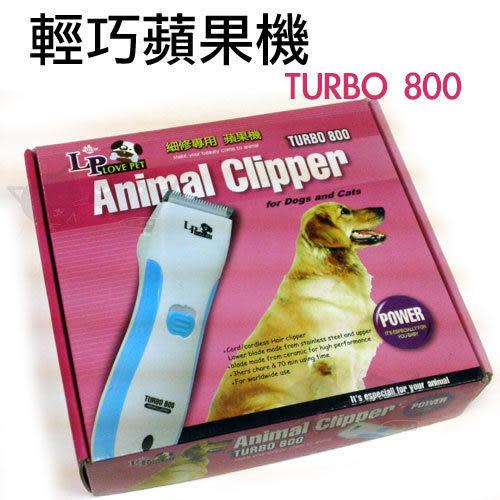 [寵樂子]《lovepet》turbo-800 蘋果機寵物電剪-專業廠商店面貨,有保障!犬貓都適用