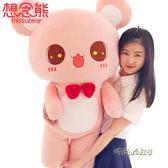 娃娃公仔毛絨玩具可愛抱抱熊抱睡覺娃娃女生床上女孩大熊熊送女友MBS「時尚彩虹屋」