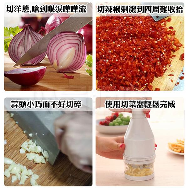 碎菜器 絞碎器 攪碎器 切菜器 切碎器 磨蒜器 調理機 拍拍刀 蒜泥 洋蔥 辣椒 手壓式 不鏽鋼