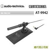 ▶滿件折百 鐵三角 AT-9942 槍型單聲麥克風‧▶滿件折百 audio-technica  AT9942【6期0利率+免運】