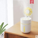 加濕器帶小風扇無線usb充電款便攜小型迷你大霧量噴霧電家用辦公室宿舍學生 【端午節特惠】