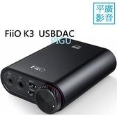 平廣 FIIO K3 耳機擴大機 USB DAC 數位類比音源轉換器 送袋公司貨保1年 可光纖2.5mm輸出
