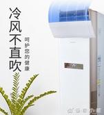立式柜式空調擋風板 防直吹通用出風口導風遮風板擋風罩空調擋板 YXS優家小鋪