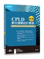 二手書《CPLD數位邏輯設計實務(第二版)--使用 Quartus II及VHDL語言設計》 R2Y ISBN:9789863474647