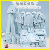 新生兒禮盒套裝夏季嬰兒衣服禮物用品剛出生初生滿月寶寶禮包套盒