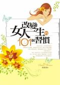 (二手書)改變女人一生的101個習慣