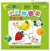 球球館-小小拼圖家《蔬菜水果》【繪本 配對圖卡 台灣製造 益智拼圖】