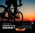 自行車LED USB充電式 無線遙控警示方向燈