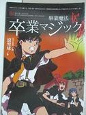 【書寶二手書T2/少年童書_AEP】畢業魔法_滾雪球