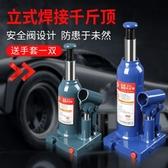 通潤汽車立式油壓液壓千斤頂小轎車用起重工具換胎專用 莫妮卡