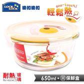 【樂扣樂扣】輕鬆熱耐熱玻璃保鮮盒/圓形650ML