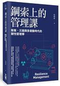 鋼索上的管理課: 駭客、災變與多變動時代的韌性管理學