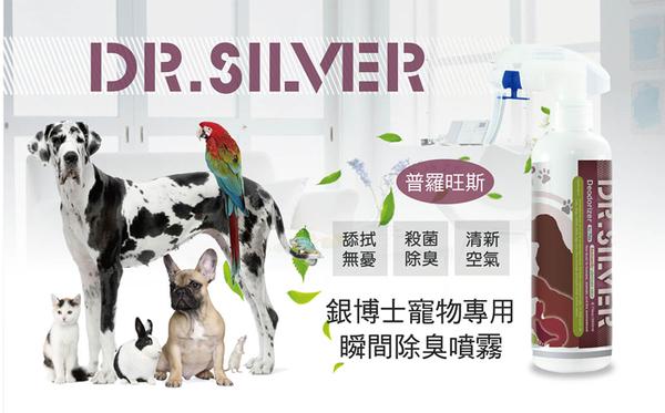 【Dr. Silver)銀博士瞬間除臭噴霧(無香料1418/托斯卡尼1739/普羅旺斯1746