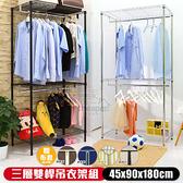 【居家cheaper】45X90X180CM三層雙桿吊衣架組(贈布套)烤漆黑 直條紋布套