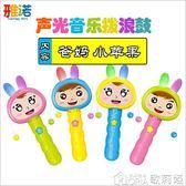新生兒童玩具撥浪鼓0-1-2歲嬰兒搖鼓波浪鼓寶寶會唱歌手搖兔娃娃 歌莉婭