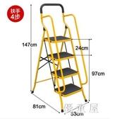 梯子家用折疊伸縮多功能人字梯四步加厚室內小樓梯升降扶梯 QG27699『優童屋』