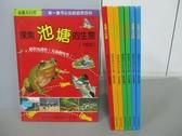 【書寶二手書T6/少年童書_HGU】走進大自然-探索池塘的生態_探索河流的生態等_共8本合售