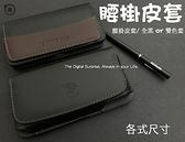 【商務腰掛防消磁】華碩 ZS630KL AS600KL 腰掛皮套 橫式皮套手機套袋