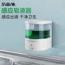 瑞沃自動感應式手消毒器洗手間壁掛消毒液機電動洗手器臺置皂液器 - 巴黎衣櫃