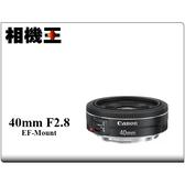 ★相機王★Canon EF 40mm F2.8 STM 平行輸入