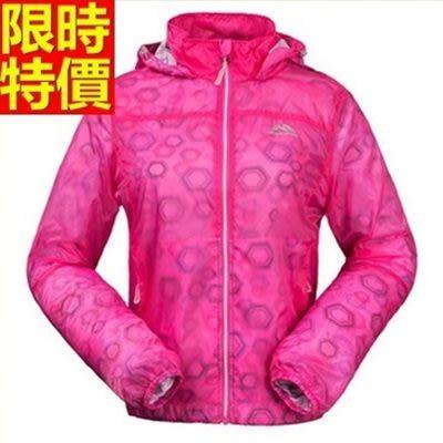 防曬外套-抗UV雙層面料防潑水超輕情侶款外套(單件)4色67v8[巴黎精品]