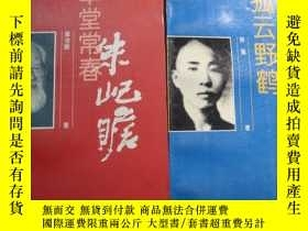 二手書博民逛書店罕見孤雲野鶴蘇曼殊Y11359 陳星 山東畫報 出版1995