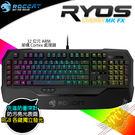 [ PC PARTY ] 德國冰豹 ROCCAT Ryos MK FX 茶軸 RGB 機械式鍵盤