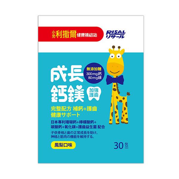 小兒利撒爾成長鈣鎂-加強護齒配方(鳳梨口味)30入 【康是美】