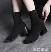 尖頭高跟襪子靴新款百搭瘦瘦靴女粗跟彈力靴中跟針織中筒女靴 可然精品