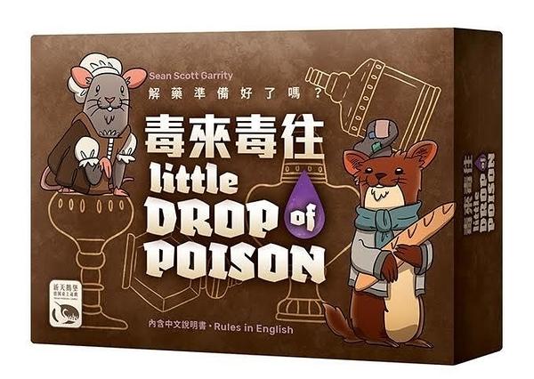 『高雄龐奇桌遊』毒來毒往 LITTLE DROP OF POISON 繁體中文版 ★正版桌上遊戲專賣店★